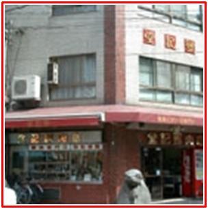神戸 中華街 食べ歩き おすすめ