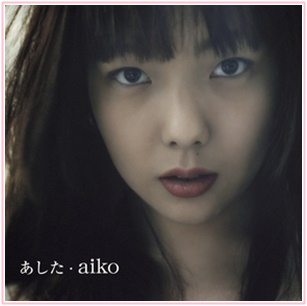 aiko,鼻,変わった,上向き,変,整形,カミングアウト